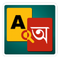 Bangla Dictionary V 9.0 By Syamu Vellanad 9.0
