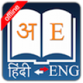 Hindi Dictionary
