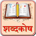 Hindi Dictionary 7