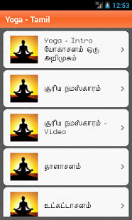 yoga asanas in tamil pdf free download